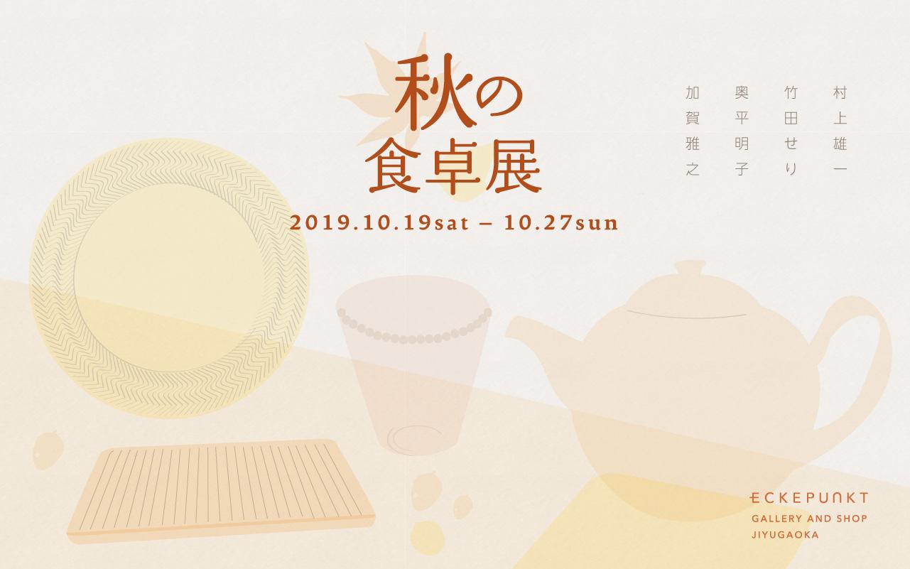 エッケプンクト秋の食卓展