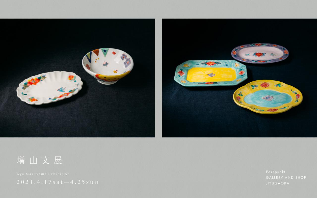 増山文 陶器 作品